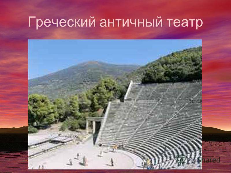 Греческий античный театр