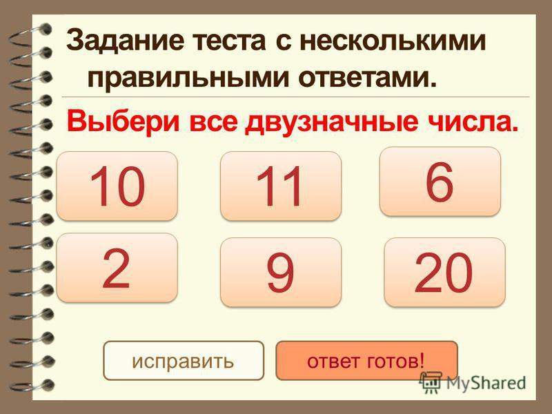 Задание теста с несколькими правильными ответами. Выбери все двузначные числа. 10 20 11 2 2 6 6 9 9 исправить ответ готов!