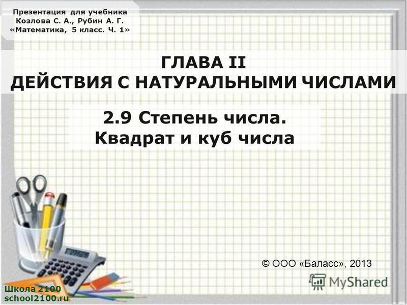 Математика 5 класс учебник козлов скачать