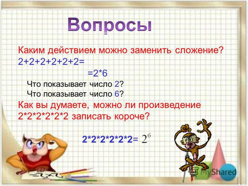 Проверяем домашнее задание 14: 7, 21, 30 15 : 944, 11 100, 88 274 16: 1111110; 8850112; 179820; 110810 17 : 3 ч= 180 мин 15 ч= 900 мин 2 сут. = 48 ч 5 сут. = 120 ч 1 ч = 3600 с 3 ч = 10800 с
