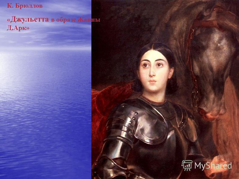 К. Брюллов « Джульетта в образе Жанны Д,Арк»