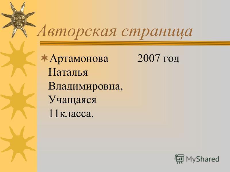 Авторская страница Артамонова Наталья Владимировна, Учащаяся 11 класса. 2007 год