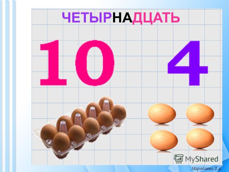 Марабаева Л.А. ОДИННАДЦАТЬ