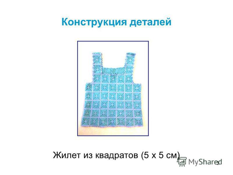 3 Конструкция деталей Жилет из квадратов (5 x 5 см)