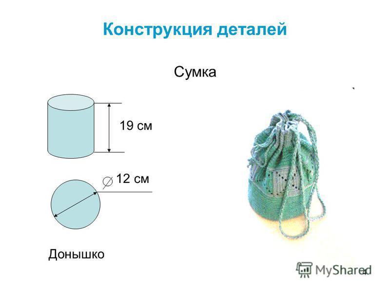 4 Конструкция деталей Сумка 12 см Донышко 19 см