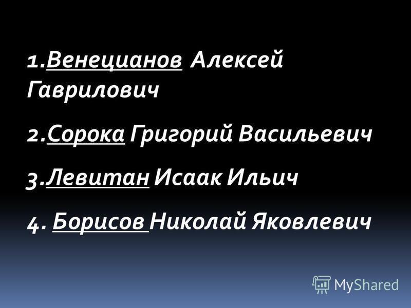 Автор презентации – Бойцова Даша – 9 класс Учитель – Воронова Т.В.