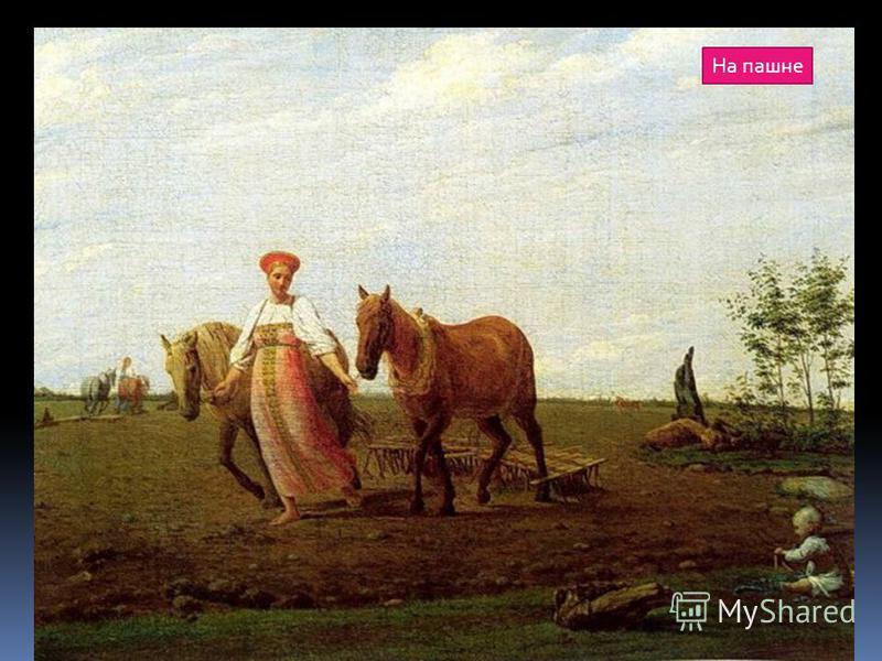 Венецианов Алексей Гаврилович Родился 7 февраля 1780 года в Москве, в купеческой семье В 1818 году он сделался помещиком, купив в Тверской губернии небольшое имение Сафонково Основал школу для крестьянских детей, учил не только грамоте, но и рисовани