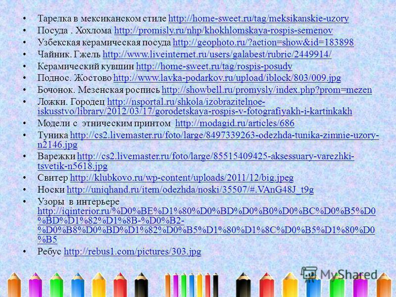 Тарелка в мексиканском стиле http://home-sweet.ru/tag/meksikanskie-uzoryhttp://home-sweet.ru/tag/meksikanskie-uzory Посуда. Хохлома http://promisly.ru/nhp/khokhlomskaya-rospis-semenovhttp://promisly.ru/nhp/khokhlomskaya-rospis-semenov Узбекская керам
