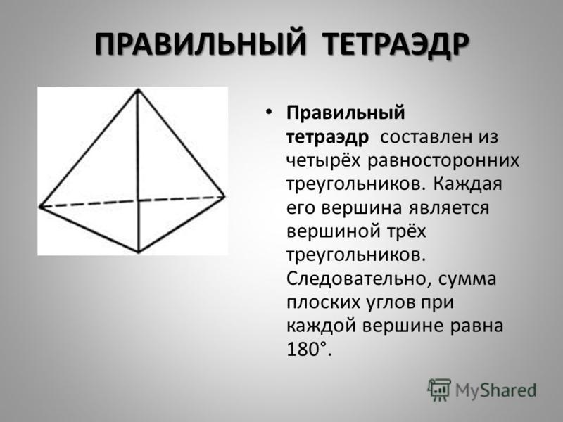 ПРАВИЛЬНЫЙ ТЕТРАЭДР Правильный тетраэдр составлен из четырёх равносторонних треугольников. Каждая его вершина является вершиной трёх треугольников. Следовательно, сумма плоских углов при каждой вершине равна 180°.