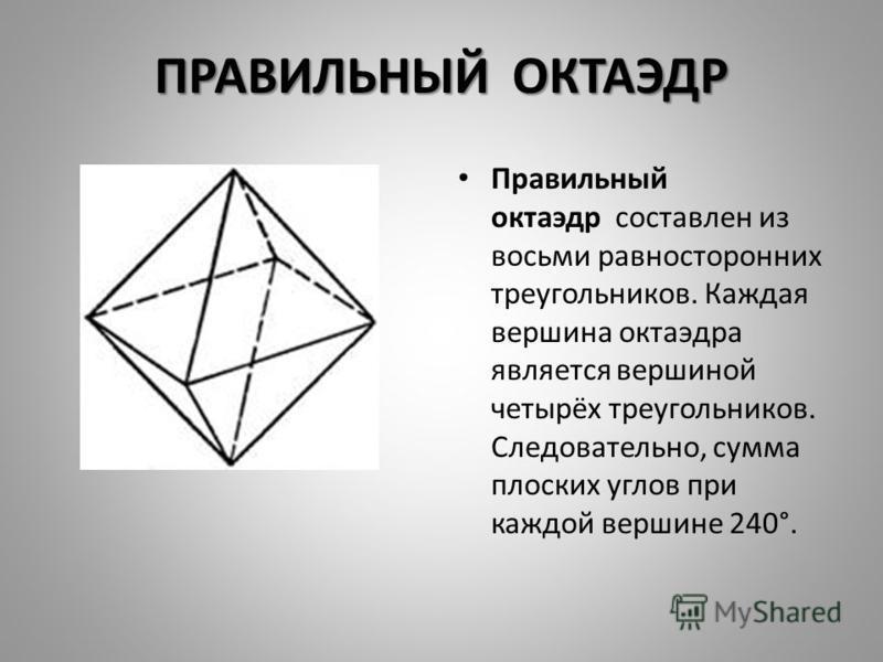 ПРАВИЛЬНЫЙ ОКТАЭДР Правильный октаэдр составлен из восьми равносторонних треугольников. Каждая вершина октаэдра является вершиной четырёх треугольников. Следовательно, сумма плоских углов при каждой вершине 240°.