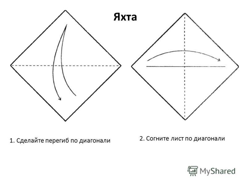 1. Сделайте перегиб по диагонали 2. Согните лист по диагонали Яхта