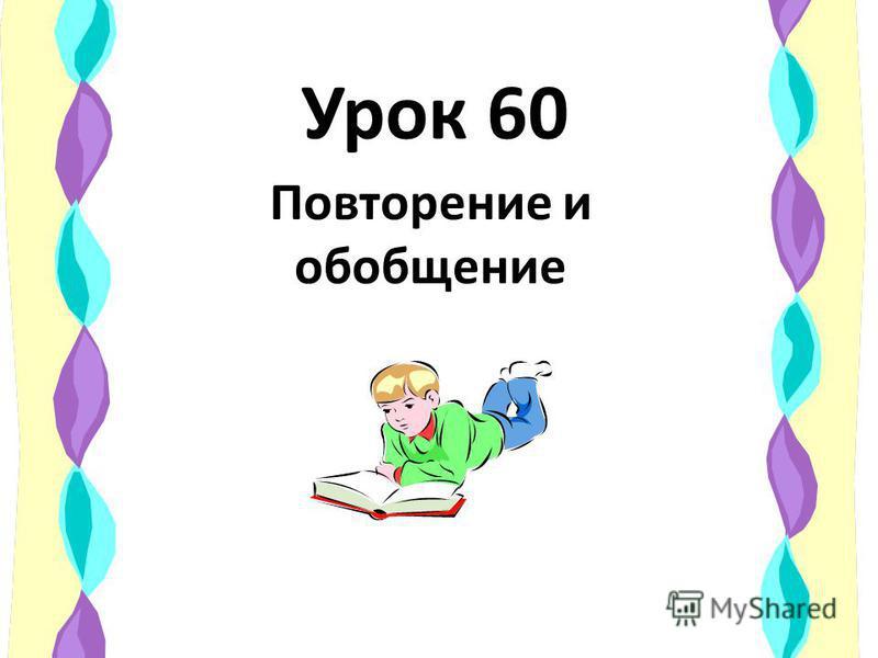 Урок 60 Повторение и обобщение