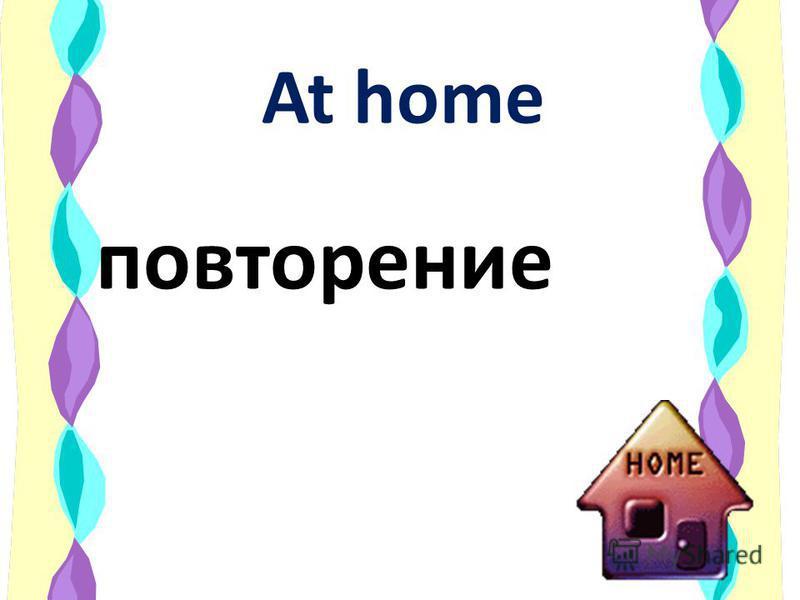 At home повторение