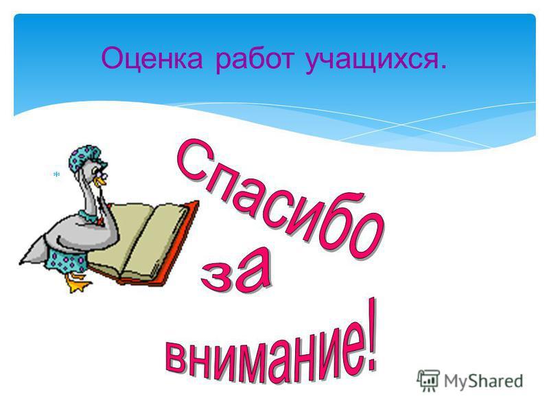Оценка работ учащихся.