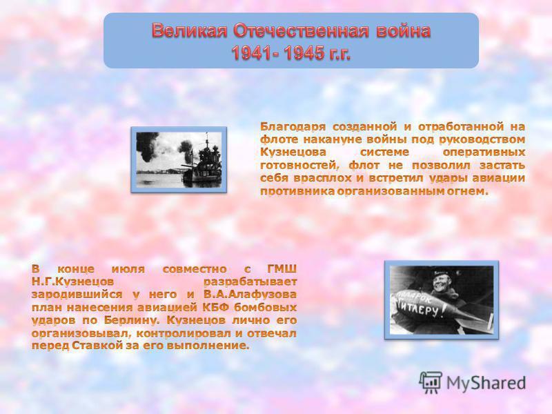 Н.Г.Кузнецов - командир крейсера