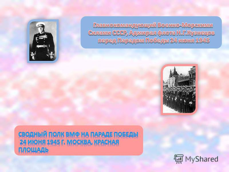 В феврале 1944 г. Н.Г.Кузнецову первому в СССР было присвоено высшее воинское звание на флоте Адмирал флота, и он единственный носил погоны с четырьмя звездами, а 31 мая 1944 г. – звание Адмирал флота с маршальскими звездами на погонах, приравненное