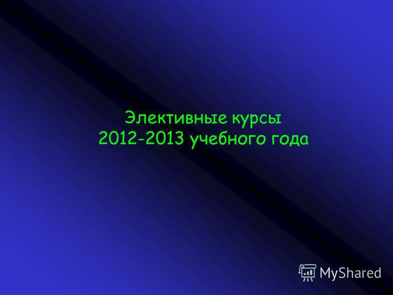 Элективные курсы 2012-2013 учебного года