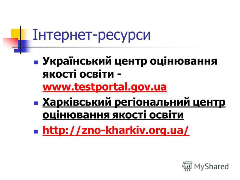 Інтернет-ресурси Український центр оцінювання якості освіти - www.testportal.gov.ua www.testportal.gov.ua Харківський регіональний центр оцінювання якості освіти http://zno-kharkiv.org.ua/
