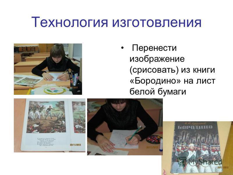 Технология изготовления Перенести изображение (срисовать) из книги «Бородино» на лист белой бумаги