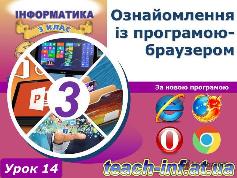 3 Ознайомлення із програмою- браузером За новою програмою Урок 14