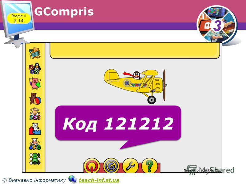 33 © Вивчаємо інформатику teach-inf.at.uateach-inf.at.ua GCompris Код 121212 Розділ 4 § 14