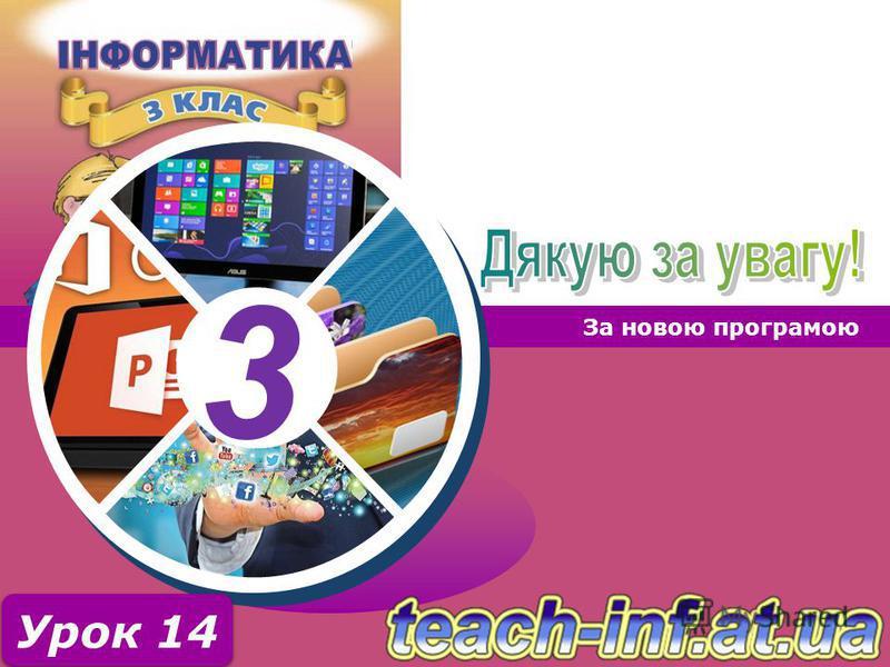 3 За новою програмою Урок 14
