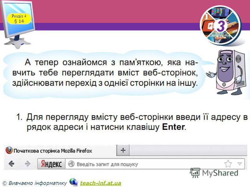 33 © Вивчаємо інформатику teach-inf.at.uateach-inf.at.ua Розділ 4 § 14