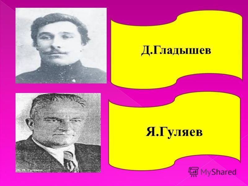 Я.Гуляев Д.Гладышев