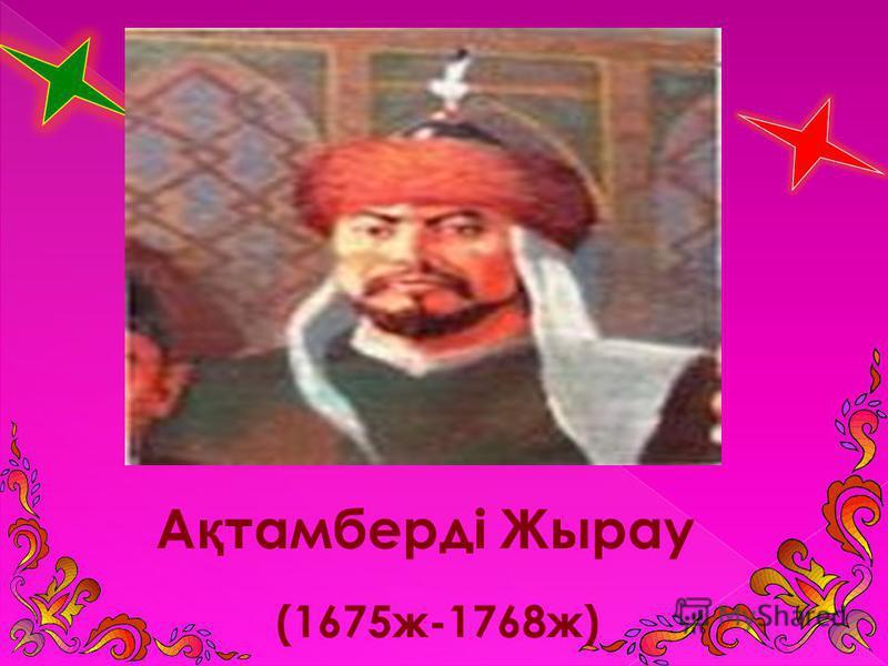 А қ тамберді Жырау (1675ж-1768ж)