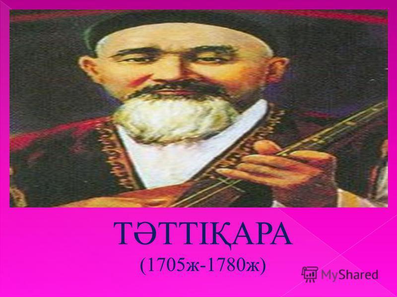 ТӘТТІҚАРА (1705ж-1780ж)
