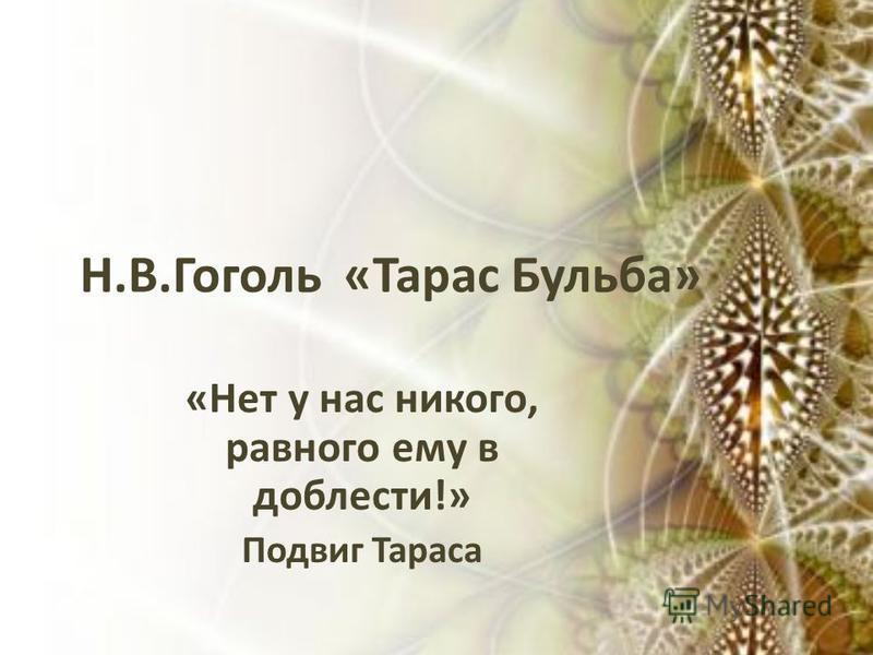 Н.В.Гоголь «Тарас Бульба» «Нет у нас никого, равного ему в доблести!» Подвиг Тараса