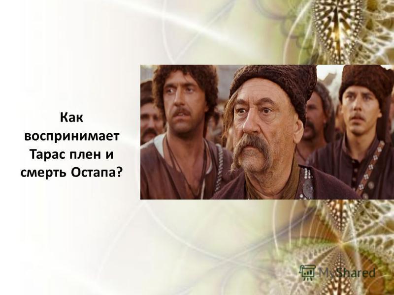 Как воспринимает Тарас плен и смерть Остапа?