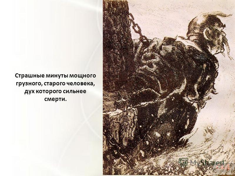 Страшные минуты мощного грузного, старого человека, дух которого сильнее смерти.