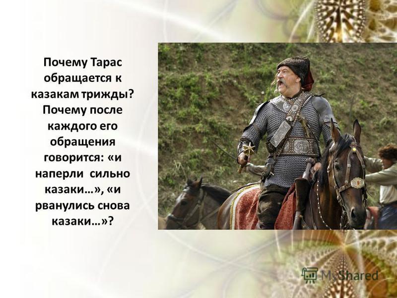 Почему Тарас обращается к казакам трижды? Почему после каждого его обращения говорится: «и наперли сильно казаки…», «и рванулись снова казаки…»?