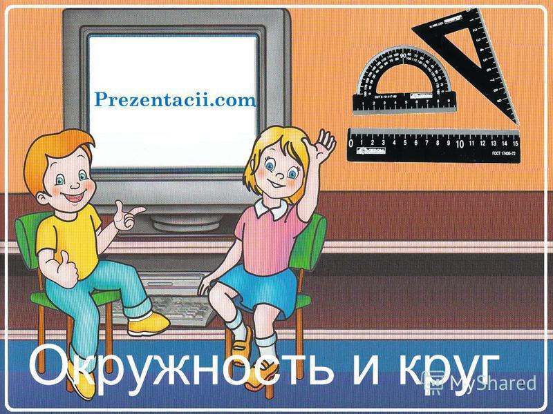 Prezentacii.com 1 Окружность и круг