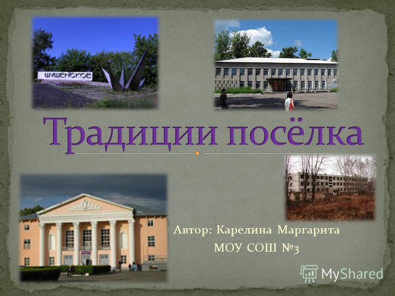 Автор: Карелина Маргарита МОУ СОШ 3