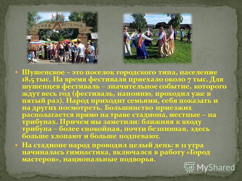 Шушенское – это поселок городского типа, население 18,5 тыс. На время фестиваля приехало около 7 тыс. Для шушенцев фестиваль – значительное событие, которого ждут весь год (фестиваль, напомню, проходил уже в пятый раз). Народ приходит семьями, себя п