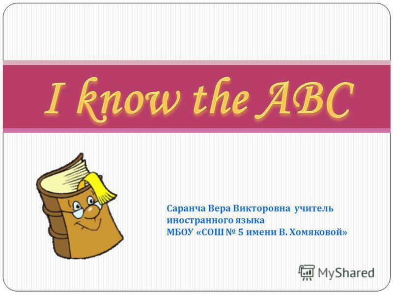Саранча Вера Викторовна учитель иностранного языка МБОУ «СОШ 5 имени В. Хомяковой»