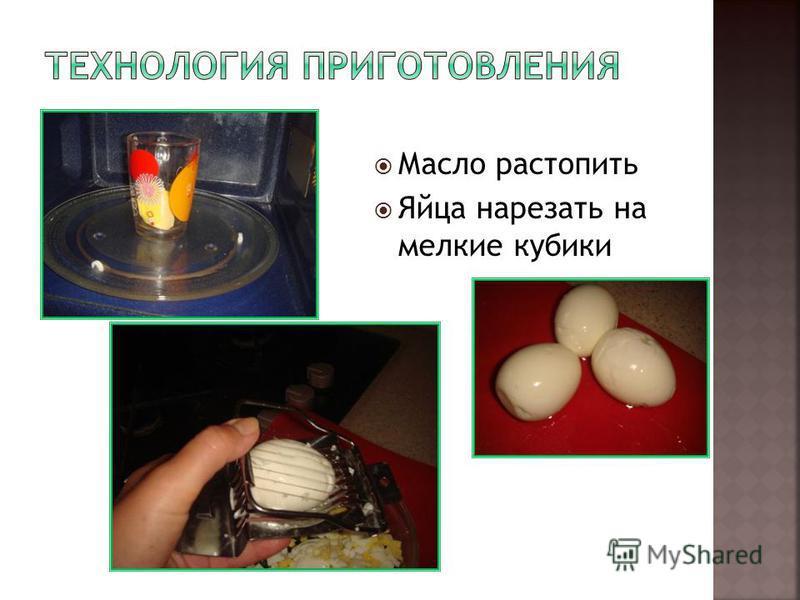 Масло растопить Яйца нарезать на мелкие кубики
