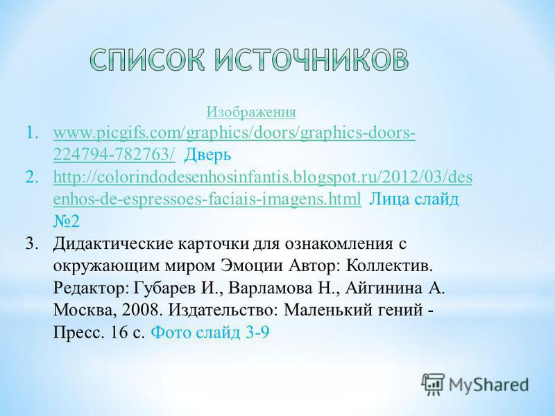 Изображения 1.www.picgifs.com/graphics/doors/graphics-doors- 224794-782763/ Дверьwww.picgifs.com/graphics/doors/graphics-doors- 224794-782763/ 2.http://colorindodesenhosinfantis.blogspot.ru/2012/03/des enhos-de-espressoes-faciais-imagens.html Лица сл