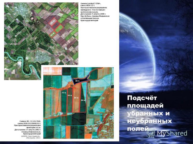 Подсчёт площадей убранных и неубранных полей