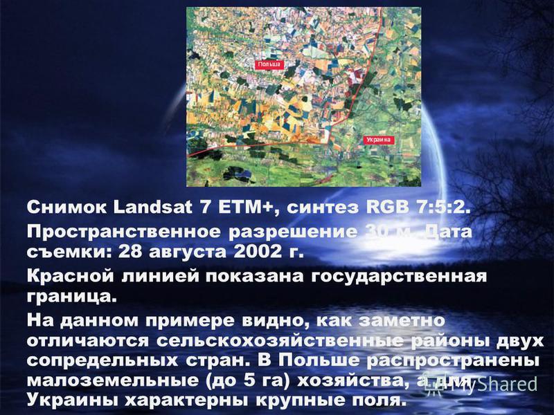 Снимок Landsat 7 ETM+, синтез RGB 7:5:2. Пространственное разрешение 30 м. Дата съемки: 28 августа 2002 г. Красной линией показана государственная граница. На данном примере видно, как заметно отличаются сельскохозяйственные районы двух сопредельных