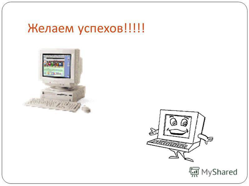 Желаем успехов !!!!!