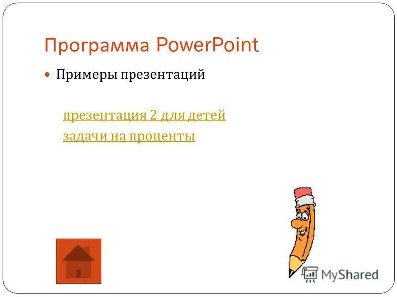 Программа PowerPoint Примеры презентаций презентация 2 для детей презентация 2 для детей задачи на проценты задачи на проценты