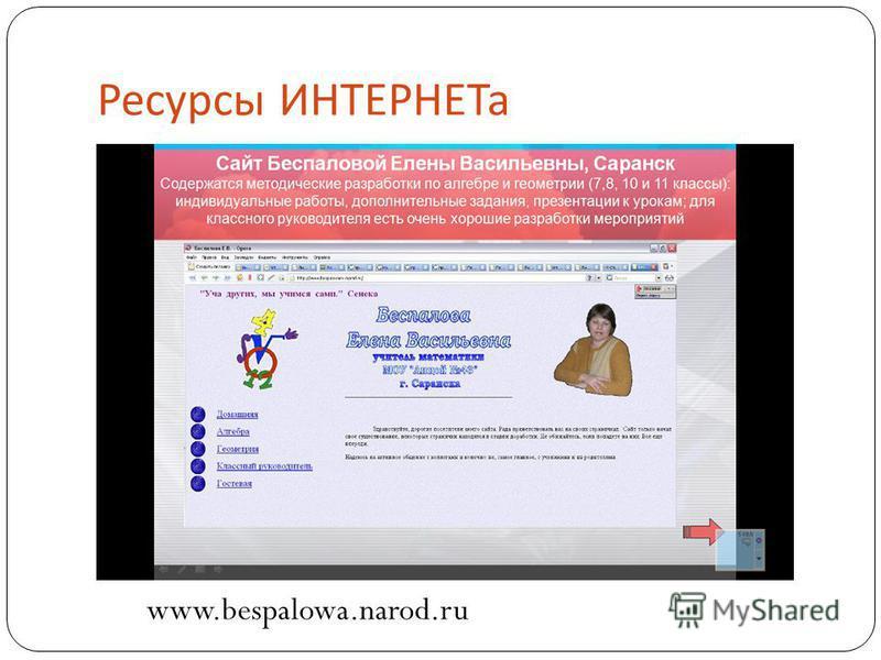 Ресурсы ИНТЕРНЕТа www.bespalowa.narod.ru