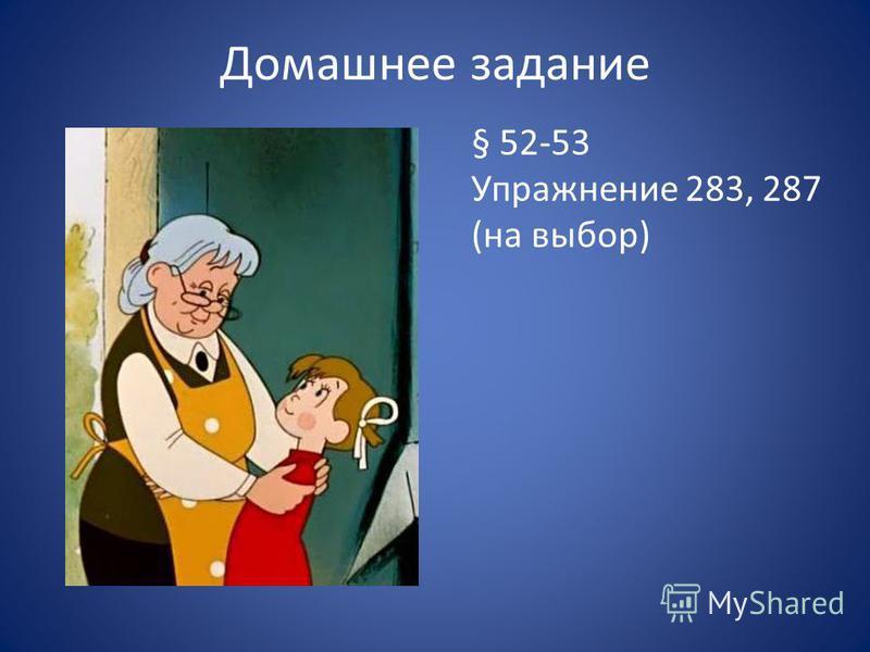 Домашнее задание § 52-53 Упражнение 283, 287 (на выбор)