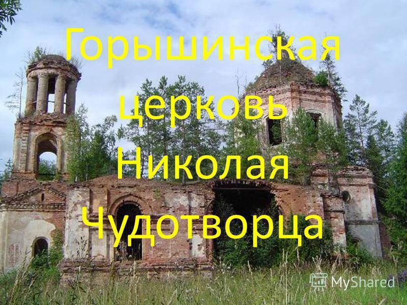 Горышинская церковь Николая Чудотворца