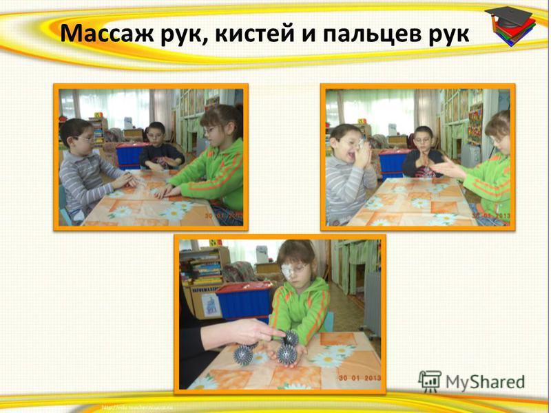 Массаж рук, кистей и пальцев рук