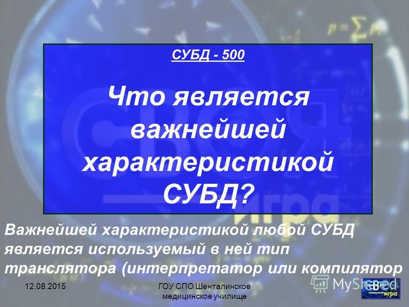 12.08.2015ГОУ СПО Шенталинское медицинское училище CУБД - 400 Какие программы относятся к группе реляционных СУБД ? Это, например, такие системы, как Paradox, Clarion, dBASE, FoxBASE, FoxPro, Clipper, Access