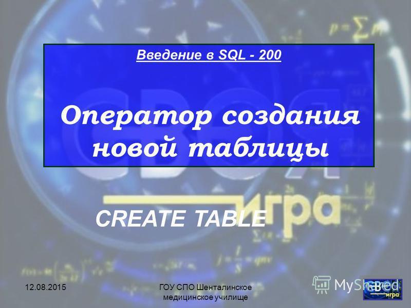 12.08.2015ГОУ СПО Шенталинское медицинское училище Введение в SQL- 100 Язык программирования, который используется при работе с реляционными базами данных в современных СУБД (ORACLE, dBASE IY, dBASE Y, Paradoxe, Access). Язык SQL